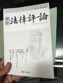 朝阳法律评论(第11辑 总第1363期)