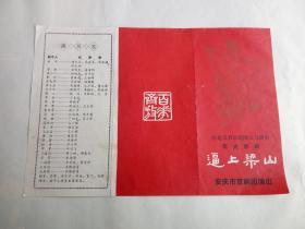 京剧 逼上梁山 (节目单)