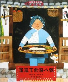 中国节俗故事·腊八节:屋檐下的腊八粥