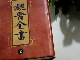 魏晋全书(2)(繁体竖排版)