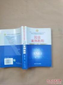 民法案例教程/高等法学继续教育案例教程丛书  水利水电出版社 97