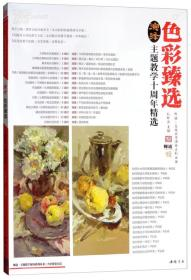 演绎色彩臻选/师语·主题教学演绎系列丛书