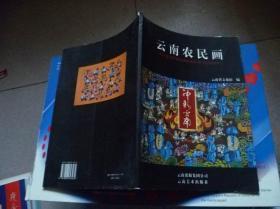 云南农民画