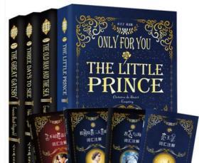 正版  小王子书英文原版+老人与海英文版+假如给我三天光明英文版+了不起的盖茨比英文原版小说世界名著英语阅读书籍