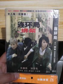 DVD 绑架 又名: 连环局 导演: 罗志良 D5
