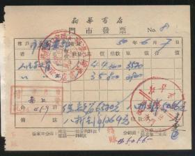 新華書店張家口分店1950年6月發票(2019.5.12日上