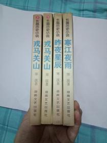 寒江夜雨     昨夜星辰    戎马关山  (上下两册) 4本合售    1版1印  书9品如图