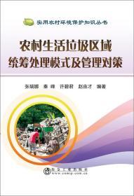 农村生活垃圾区域统筹处理模式及管理对策