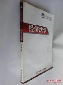 经济法学 佟占军 水利水电出版社 9787801983794