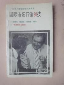 国际市场行销30技【1992年1版1印】