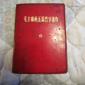 红包收藏 毛主席的五篇哲学著作