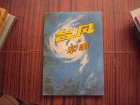 台风与军事