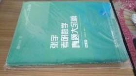 正版全新 2019张宇考研数学真题大全解:数学一/张宇数学教育系列丛书(函套共2册)