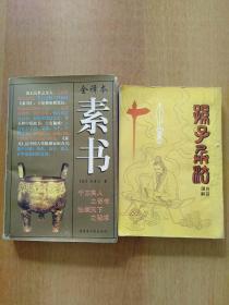 素书(全译本)、孙子兵法(白话译解) 2册合售