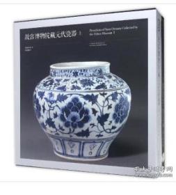 【拍前咨询】故宫博物院藏元代瓷器(上下) 9F04d