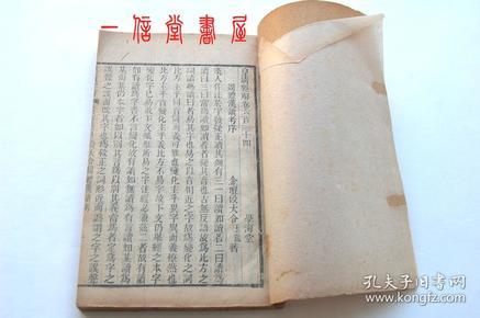 《段大令周礼汉读考》1册  皇清经解卷六百三十四  线装木板  学海堂