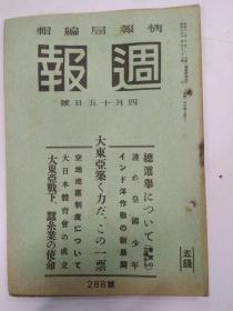 1942年4月15日(週报)(大东亚战下使命)(大日本体育会诞生)(大东亚战争日志)