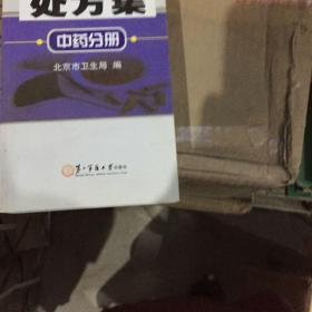 北京地区医疗机构处方集.中药分册:2011版