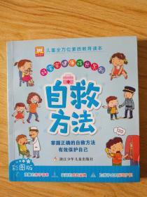 自救方法  (儿童全方位素质教育读本 彩图版)