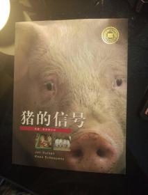 猪的信号 观察.思考和行动