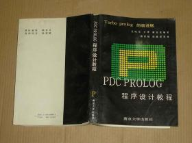 PDC PROLOG   程序设计教程      71-278-88-09