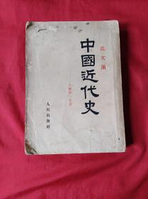 中国近代史(上编第一分册)(大32开,1947年版)