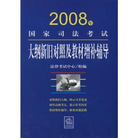2008年国家司法考试大纲新旧对照及教材增补辅导