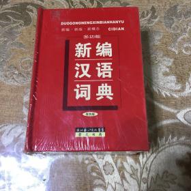 多功能新编汉语词典