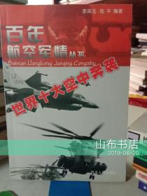 世界十大空中奔袭【一版一印、仅4000册】