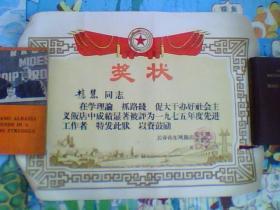 老奖状;赵*同志;被评为1977年度工会积极分子,特发此状。