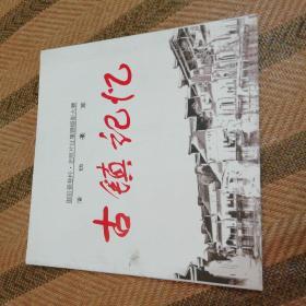 古镇记忆:御窑景巷杯.老照片征集暨摄影大赛活动集萃