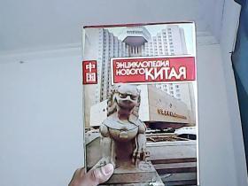 1989年:中国(俄文版)
