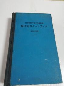 原子力~~袖珍手册(精)照和四十五年版