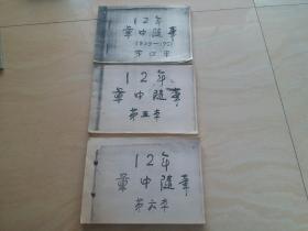 晋察冀时期的文献资料(12年军中随笔)手稿老影印本  三厚册  内有1947年解放石家庄的内容   品相如图