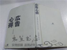 原版日本日文书 広告心得 三田村和彦 株式会社すばる舎 2008年11月 32开硬精装