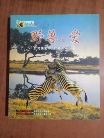 野兽之爱:对情爱本质的重新审视  9787805958477    正版图书
