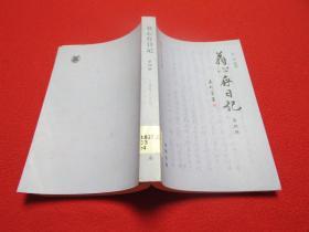 翁心存日记(第四册)