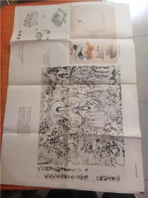 造纸和印刷术的发明 五年制小学课本历史教学图片  上 10-6