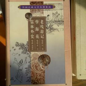 中国古典文学名著集成谴责小说《儒林外史,老残游记,孽海花》