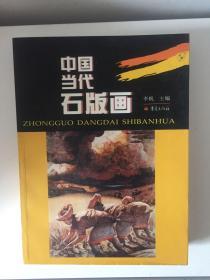 中国当代石版画