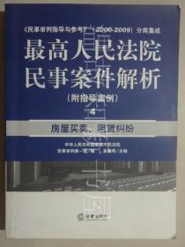 最高人民法院民事案件解析  (正版现货)