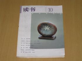 读书:2001年第10期
