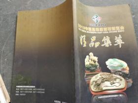 2013年中国昆明泛亚石博览会 精品集萃
