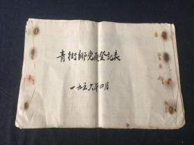 1956年浙江省温州市平阳县青街乡党员登记表   8开 一册