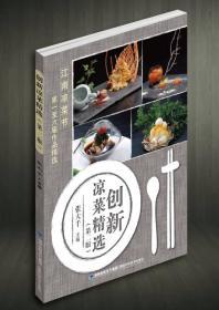 创新凉菜精选(第二版)