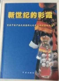 新世纪的彩霞:首届中国少数民族服饰文化学术研讨会论文集