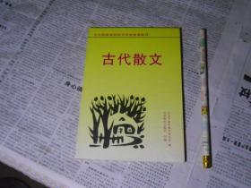 古代散文天津教育出版社