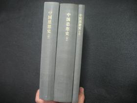 中国思想史上中下 精装本 中国文库