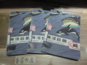 海洋巨兽---鲸