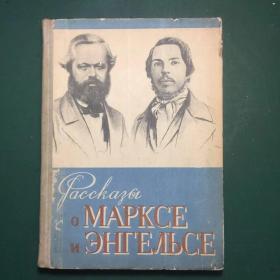 俄文原版,马克思恩格斯的故事